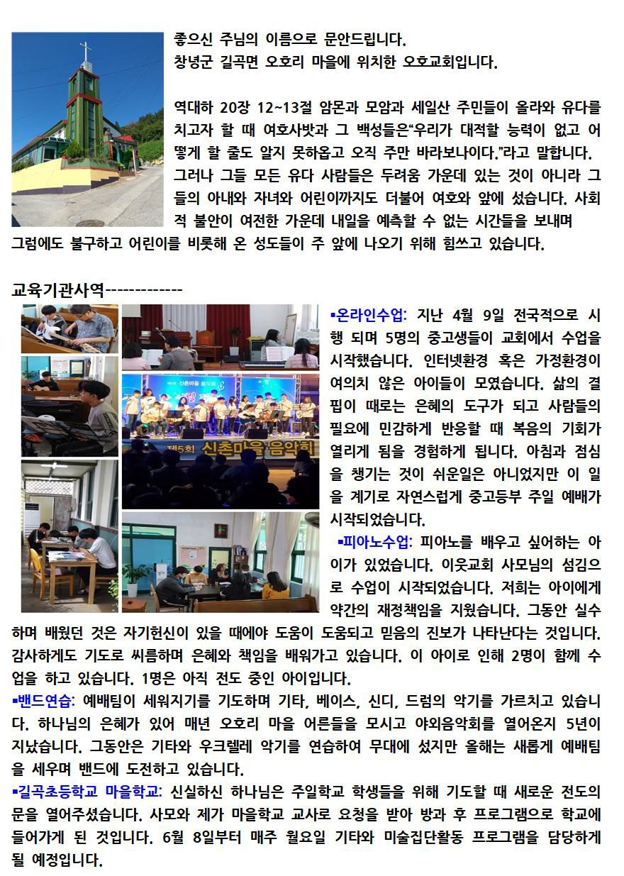 국내선교(농어촌교회) - 오호교회에서 온 소식