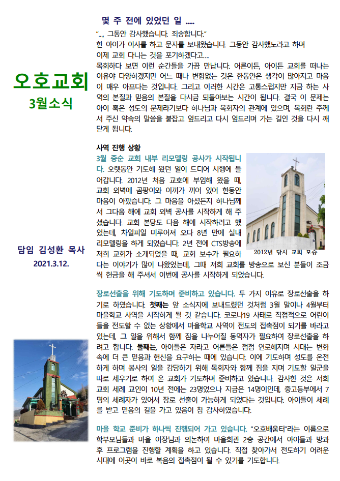 국내선교(농어촌선교) - 오호교회 3월 소식